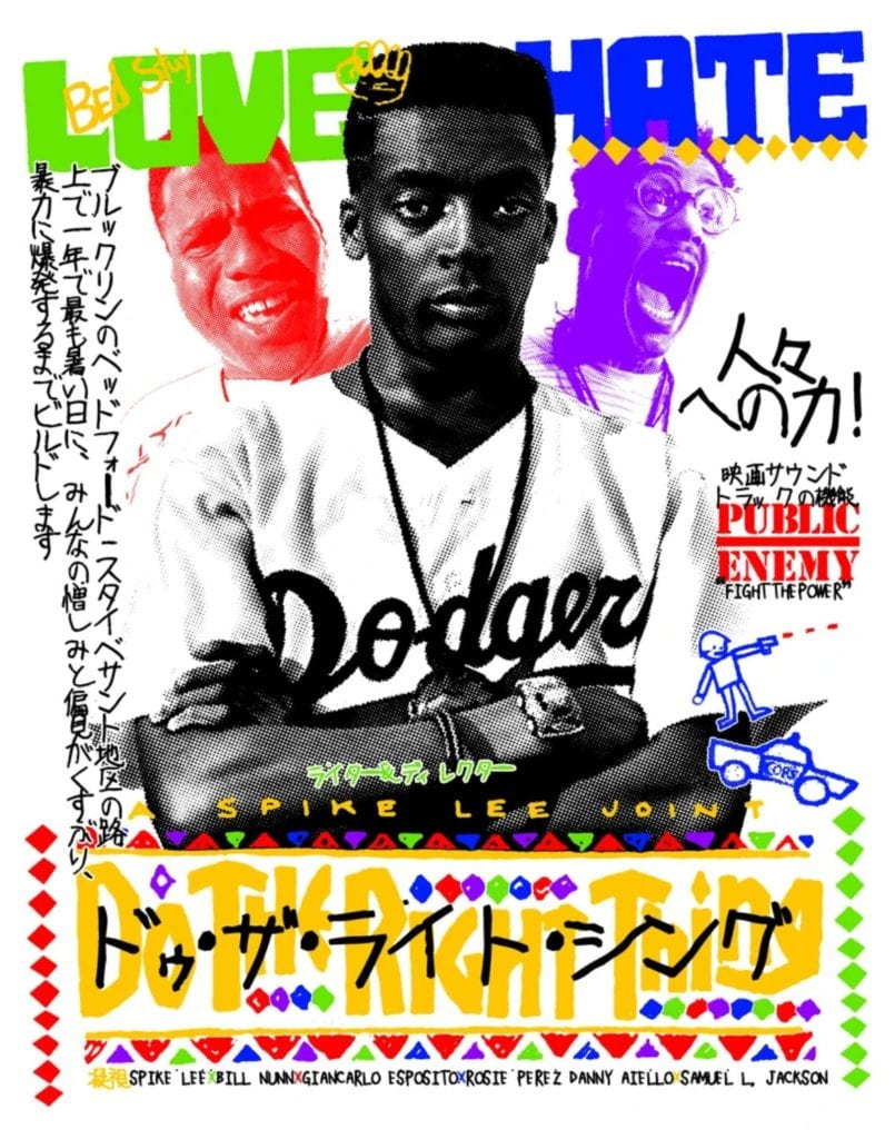 """A Japanese-inspired poster design for the movie """"Do The Right Thing"""" by Rucking Fotten."""