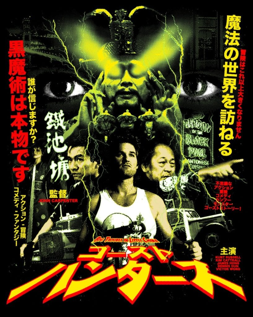"""A Japanese-inspired poster design for the movie """"Big Trouble in Little China"""" by Rucking Fotten."""
